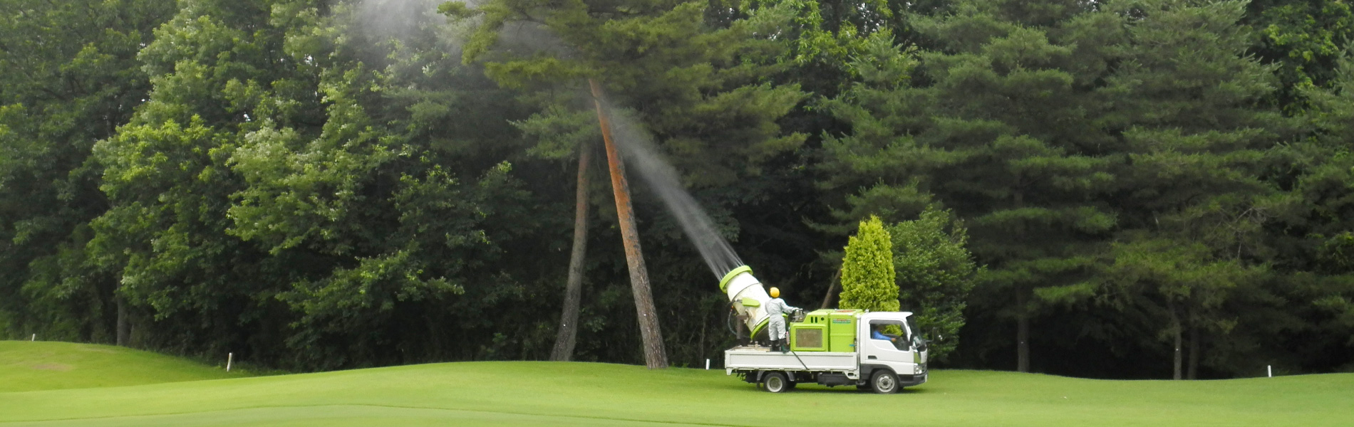 富士グリーン株式会社は緑を守るお手伝いをいたします